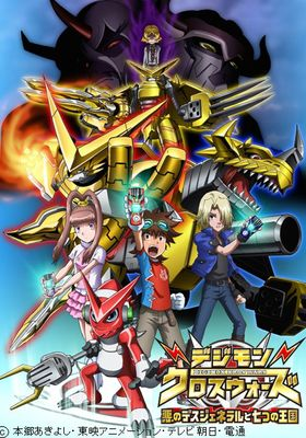 Digimon Xros Wars: The Evil Death Generals and the Seven Kingdoms's Poster