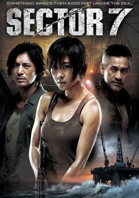 『第7鉱区』のポスター