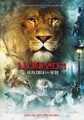 『ナルニア国物語/第1章:ライオンと魔女』のポスター
