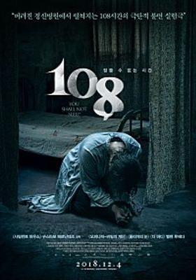 『108時間』のポスター