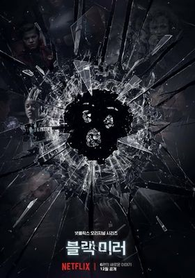 블랙 미러 시즌 4의 포스터