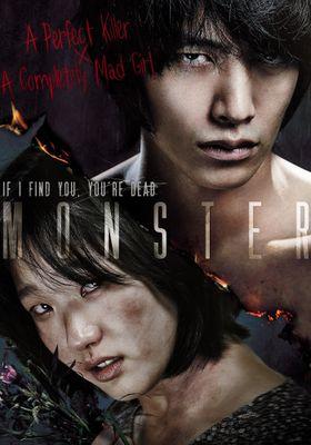 『その怪物』のポスター