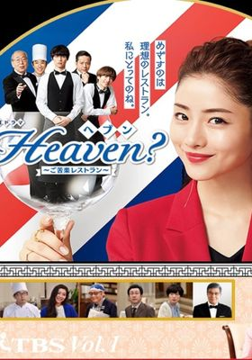 Heaven? ~My Restaurant, My Life~ 's Poster