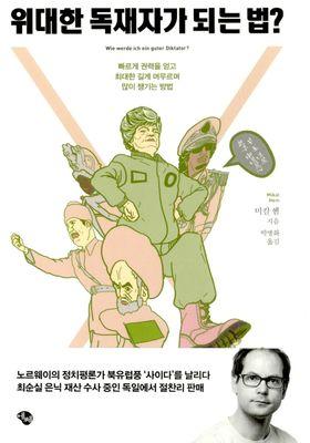위대한 독재자가 되는 법?의 포스터