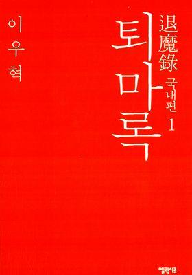 퇴마록 : 국내편의 포스터