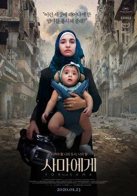 『娘は戦場で生まれた』のポスター