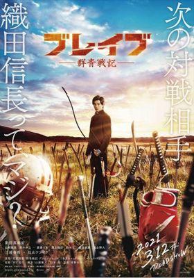 Brave: Gunjyo Senki's Poster