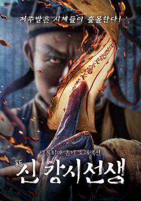 신 강시선생의 포스터