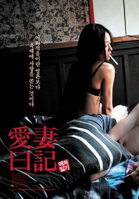애처일기 - 동심의 포스터