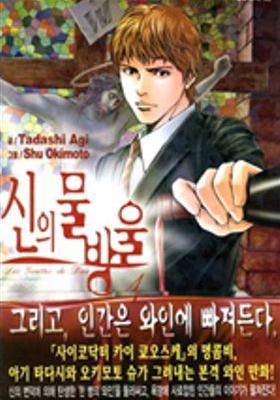 신의 물방울 1's Poster