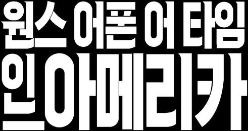 원스 어폰 어 타임 인 아메리카