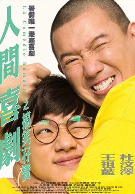 La comédie humaine's Poster