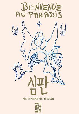 심판's Poster
