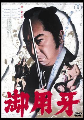 고요키바의 포스터
