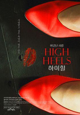 『ハイヒール』のポスター