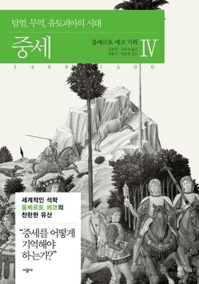 『중세 4 : 1400~1500』のポスター