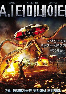 A.I터미네이터 의 포스터