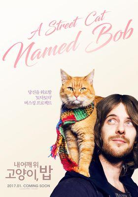 『ボブという名の猫 幸せのハイタッチ』のポスター