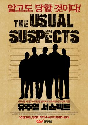 유주얼 서스펙트의 포스터