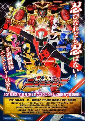 『手裏剣戦隊ニンニンジャー』のポスター