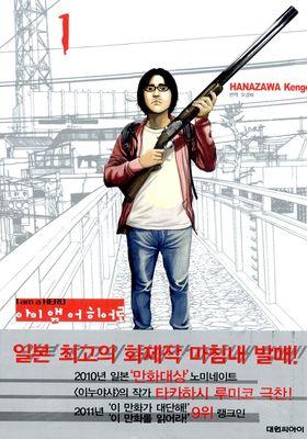 아이앰 어 히어로's Poster