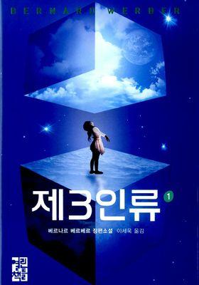 제3인류's Poster