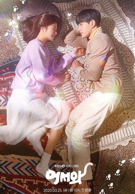 『おかえり~ただいまのキスは屋根の上で!?~』のポスター