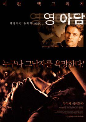 『猟人日記(2003)』のポスター
