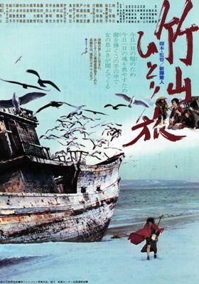 치쿠잔의 여행의 포스터