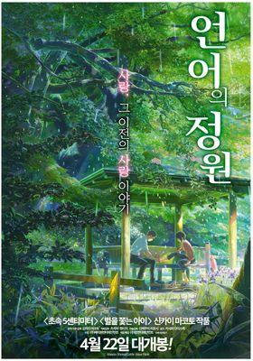 『言の葉の庭』のポスター