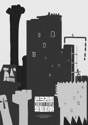 콘크리트 유토피아 (가제)의 포스터