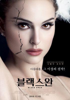 『ブラック・スワン』のポスター