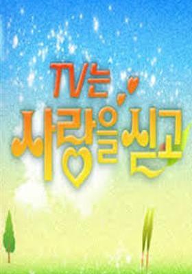 『TV는 사랑을 싣고』のポスター