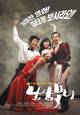 남남북녀의 포스터
