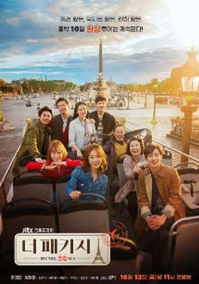 『恋するパッケージツアー ~パリから始まる最高の恋~』のポスター