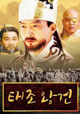 『太祖王建(ワンゴン) 第1章 ~後三国時代の幕開け~ 後編』のポスター