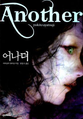 어나더's Poster