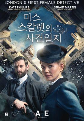 미스 스칼렛의 사건일지 시즌 1의 포스터