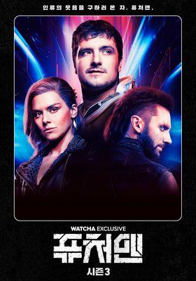 『フューチャーマン シーズン3』のポスター