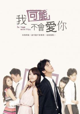 『イタズラな恋愛白書』のポスター