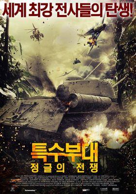 특수부대: 정글의 전쟁의 포스터