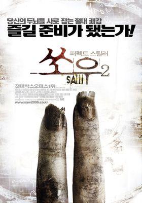 『ソウ2』のポスター
