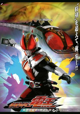 Kamen Rider Den-O 's Poster