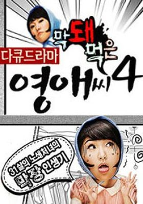 Rude Miss Young Ae Season 4's Poster