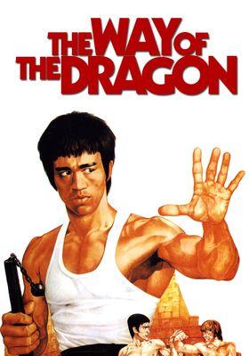 『ドラゴンへの道』のポスター