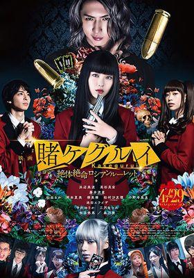 Kakegurui the Movie Part 2's Poster
