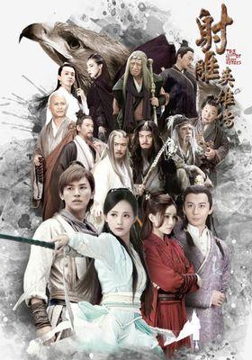 사조영웅전 2017의 포스터