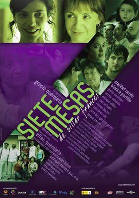 일곱 대의 당구대의 포스터