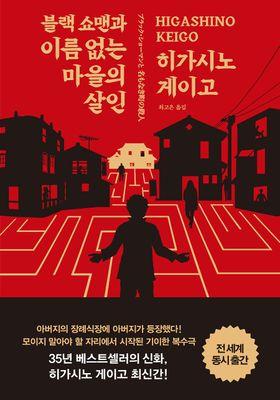 블랙 쇼맨과 이름 없는 마을의 살인의 포스터