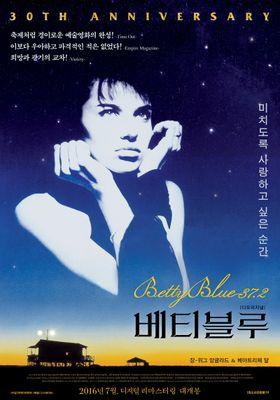 『ベティ・ブルー 愛と激情の日々』のポスター